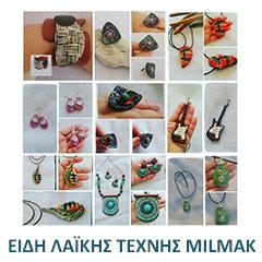 Είδη Λαϊκής Τέχνης MilMak
