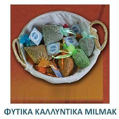 Φυτικά Καλλυντικά MilMak